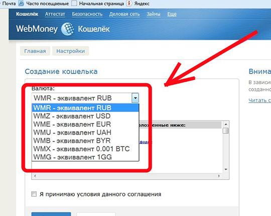 Валюта-вебмани