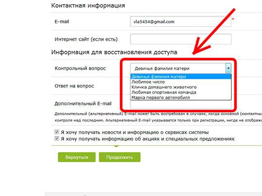 Контрольный-вопрос-вебмани.