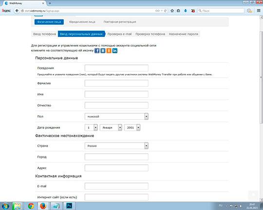 Персональные-данные-вебмани.