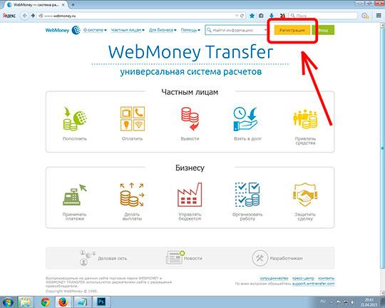 Регистрация-вебмани.