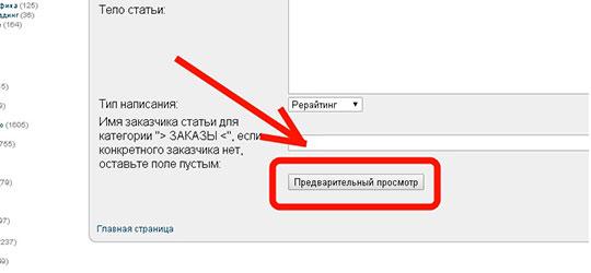 Текстсэйл-предварительный-просмотр
