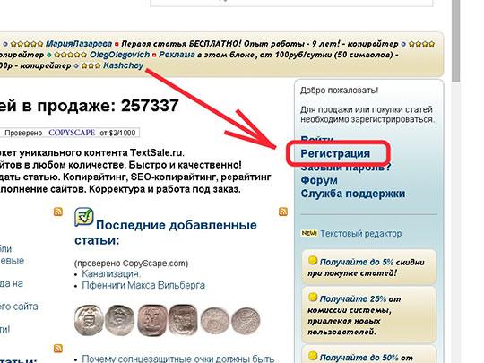 Текстсэйл-регистрация