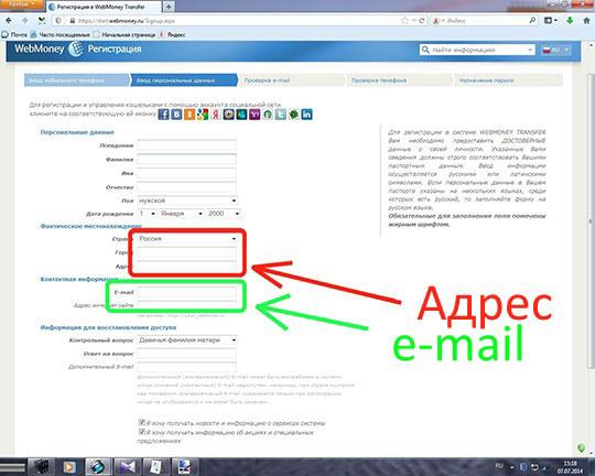 адрес-webmoney.