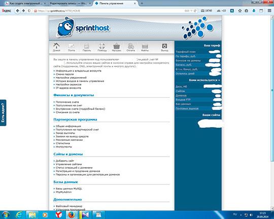 Панель-управления-информация
