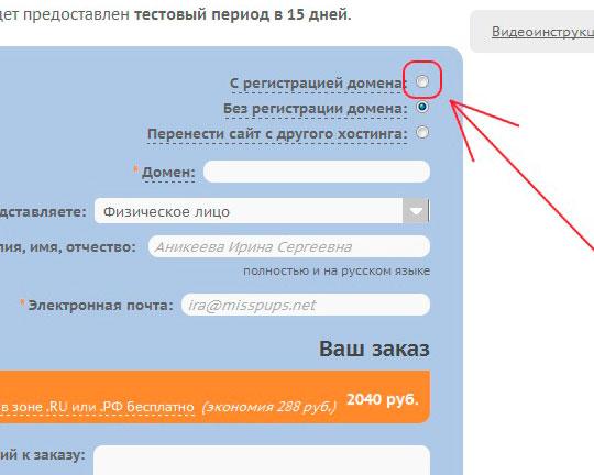 С-регистрацией-домена
