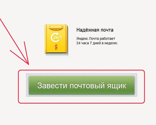 Завести-почтовый-ящик