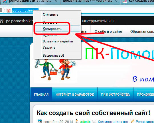 Копируем-адрес