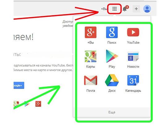 меню-google