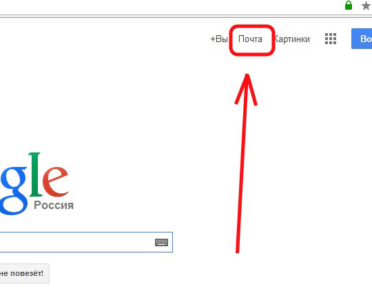 Google-почта