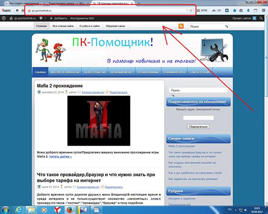 Адресная-строка-браузера