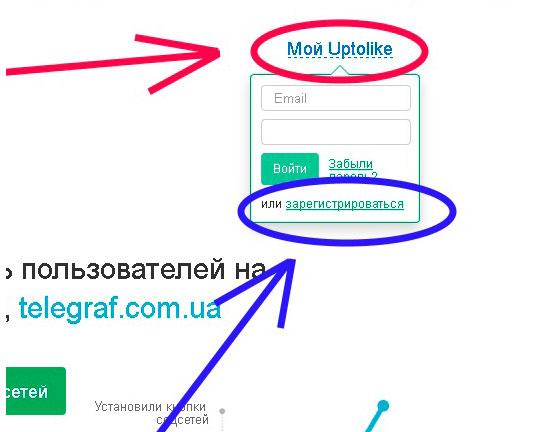 регистрация-uptolike