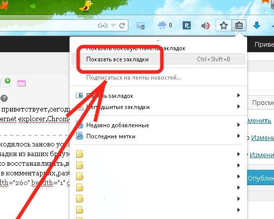 Firefox-показать-в-закладках
