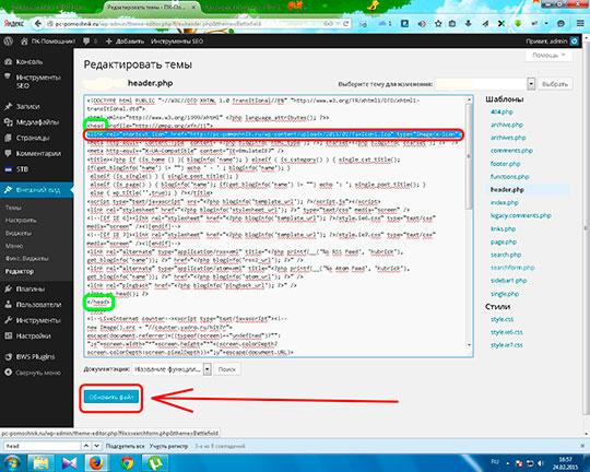 Код-обновить-файл