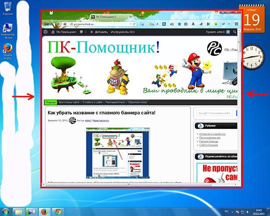 скриншот-окна