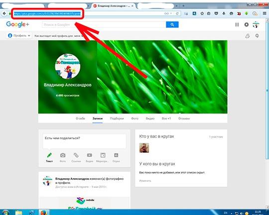 Адрес-профиля-google+