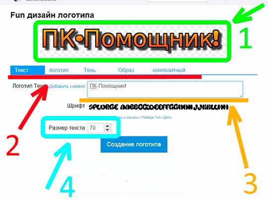 Редактор-логотипа-1-култекст