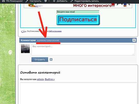 В-контакте-администрирование
