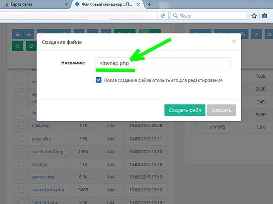 Создаём-файл-sitemap-php