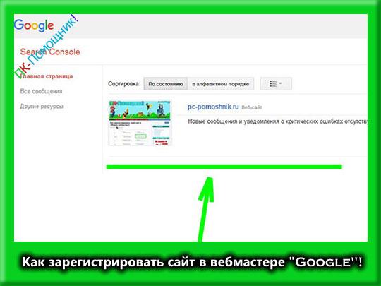 Как сделать и зарегистрировать свой сайт как сделать сайт бесплатных для мегалайнеров