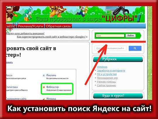 Как поднять сайт в яндекс