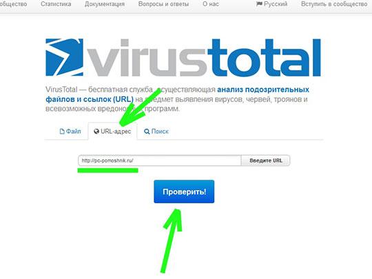 вставляем-ссылку-проверить-вирус-тотал
