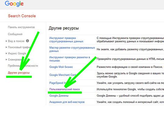 гугл-выбираем-пользовательский-поиск