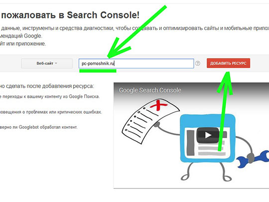 гугл-нажимаем-добавить-ресурс