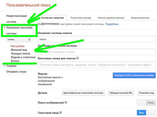 гугл-настройка-поисковой-системы
