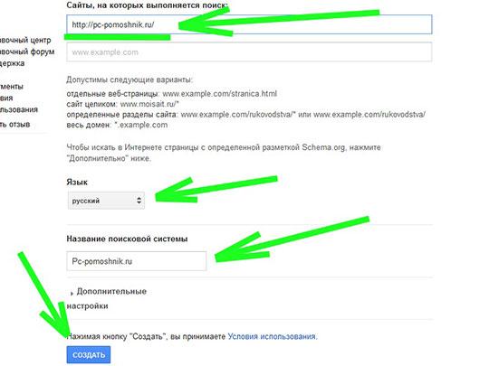 гугл-настройки-поиска