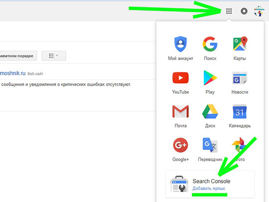 добавить-ярлык-вебмастера