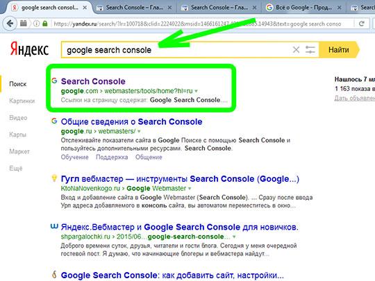 поиск-Google-search-console