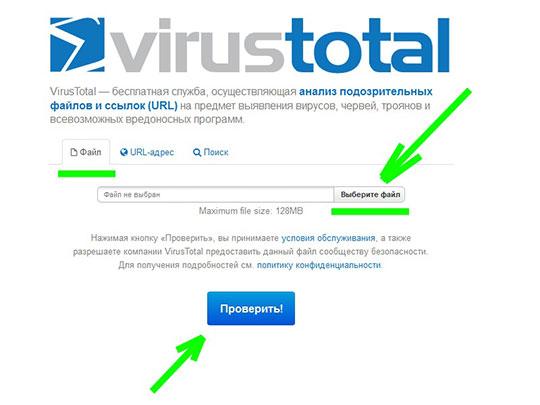 проверить-файл-вирустотал