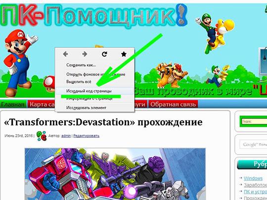 файрфокс-меню-исходный-код-страницы