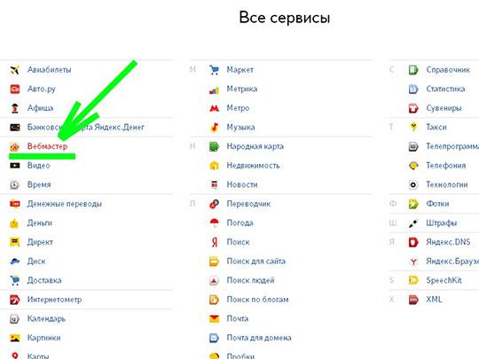 яндекс-вебмастер-выбираем
