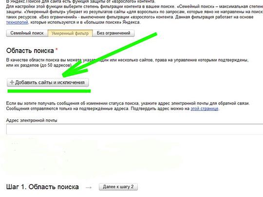 яндекс-нажимаем-добавить-сайты