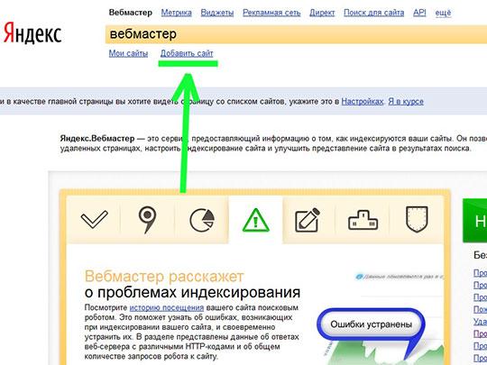 яндекс-нажимаем-добавить-сайт