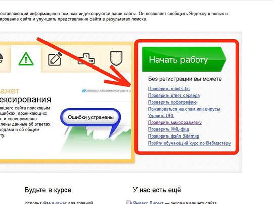яндекс-список-функций-без-регистрации