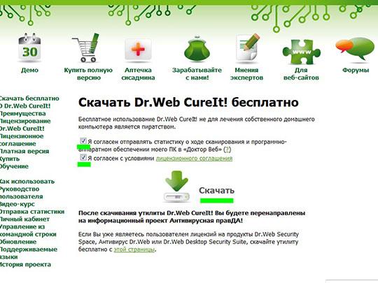dr-web-нажимаем-скачать
