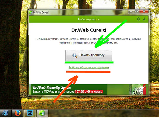 dr-web-начать-проверку-или-выбрать-объекты
