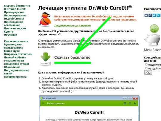 dr-web-скачать-бесплатно