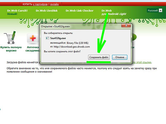 dr-web-сохранить-файл